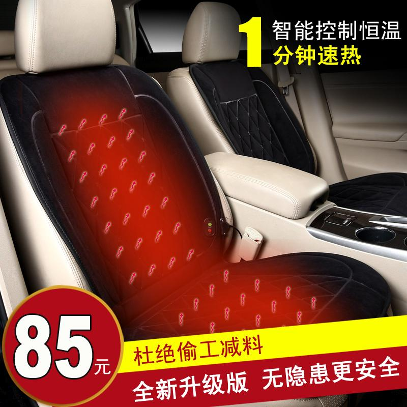 Winter Car Seat Heater Electric Heating Mage V Single Seater Autumn And Plush Cushion Monolithic In Price On