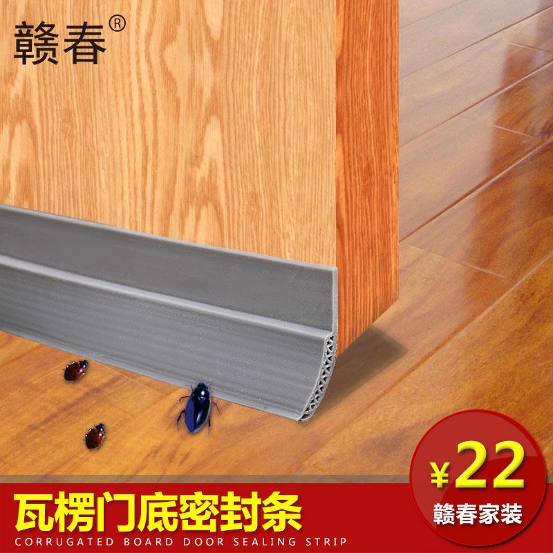 Delicieux Buy Noise Insulation Strip Door Bottom Seal Door Sweep Door ...