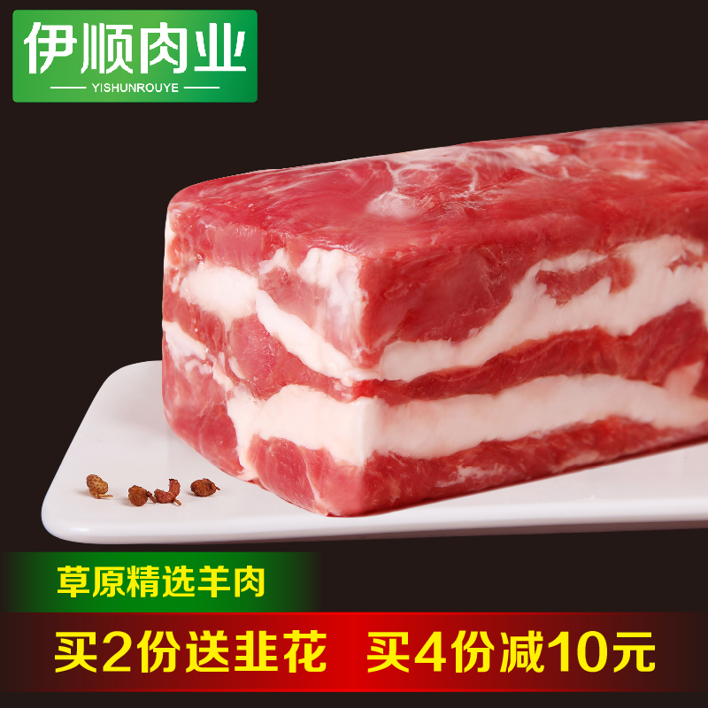 Buy Yi shun meat industry in inner mongolia halal lamb and