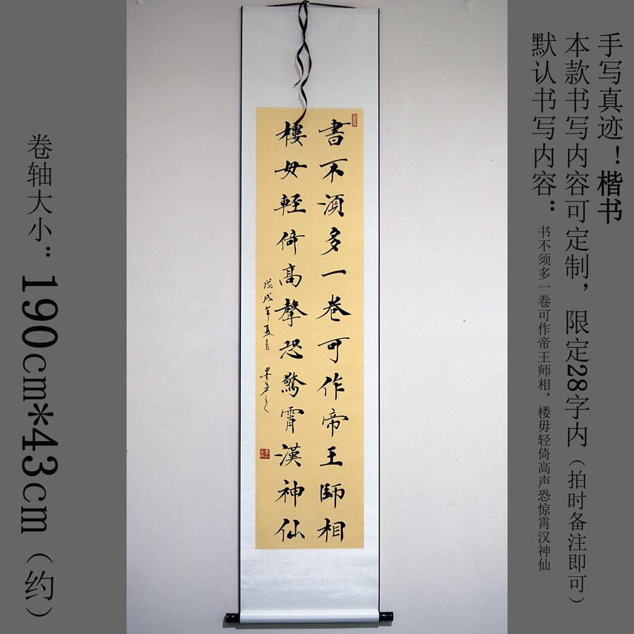 書法楷書隸書作品手寫真跡卷軸裝裱字畫條幅上善若水厚德載物多款