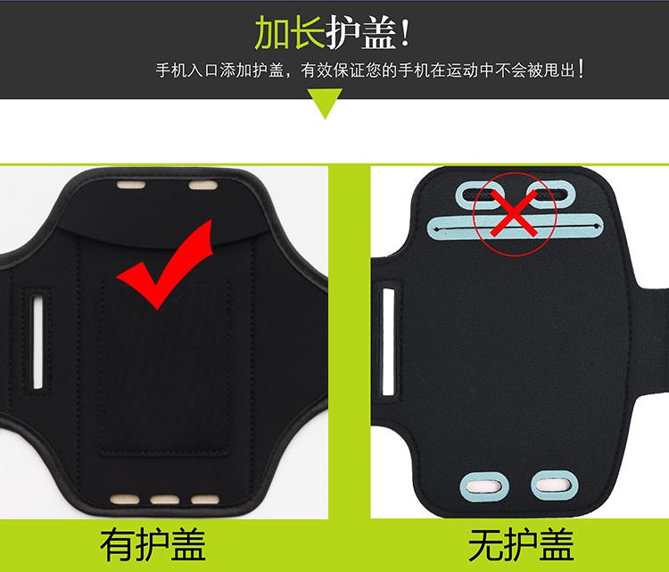 跑步手机臂包男女iphone7plus臂带苹果8X手臂包运动臂套6s绑带