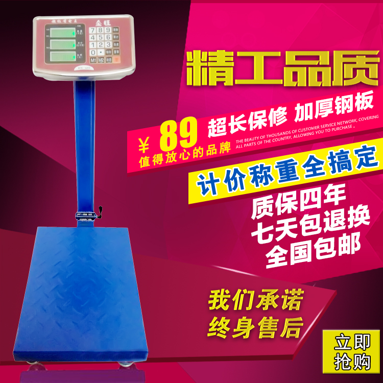 金旺電子臺稱100kg電子稱臺稱150公斤電子計價稱快遞稱磅秤商用稱