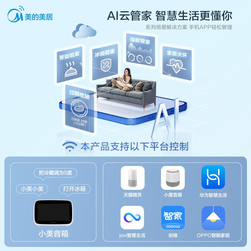 大眼萌美的230升一级智能家电家用节能小冰箱三开门白色风冷无霜