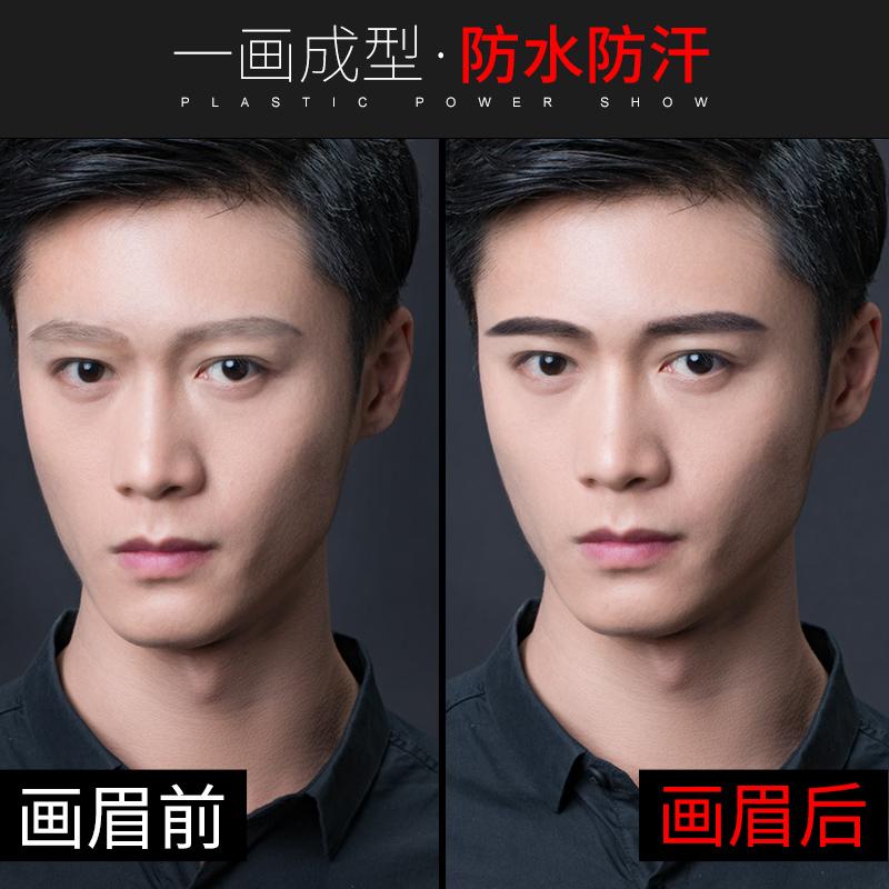 左颜右色男士眉笔修眉刀画眉套装初学者专用防水防汗自然黑男眉毛