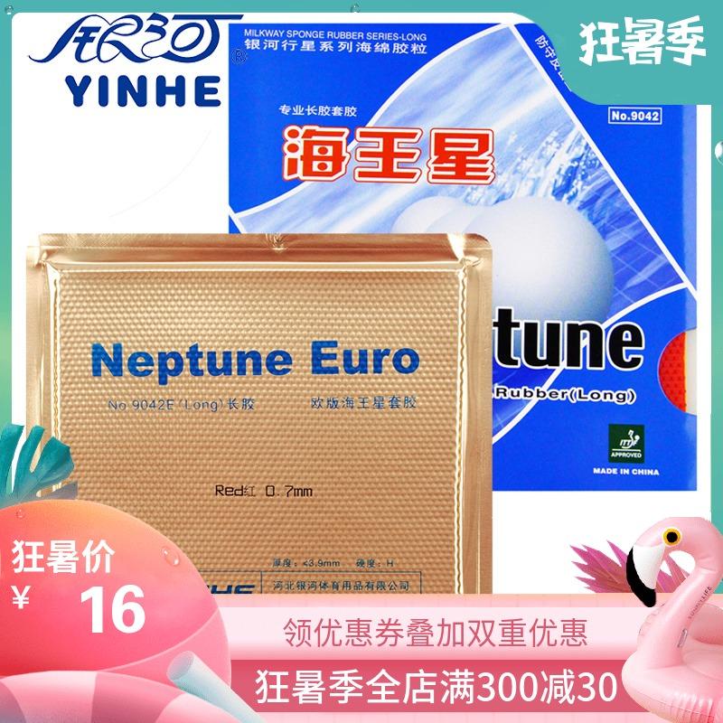 銀河乒乓球拍長膠套膠Neptune海王星9042#乒乓球單膠皮削球顆粒膠