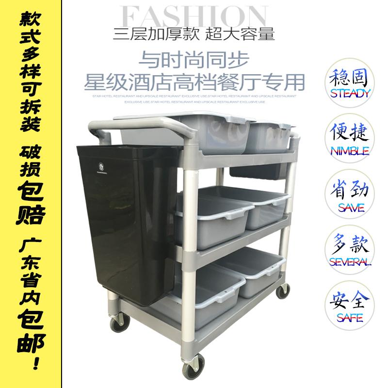 塑料三层收碗车收餐车碗碟餐具手推车清洁服务车收集车餐厅送餐车