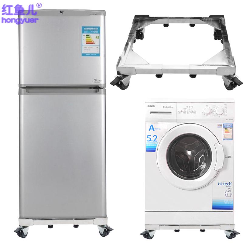 不鏽鋼波輪滾筒雙缸洗衣機底座雙開門三門冰箱架子消毒櫃移動托架