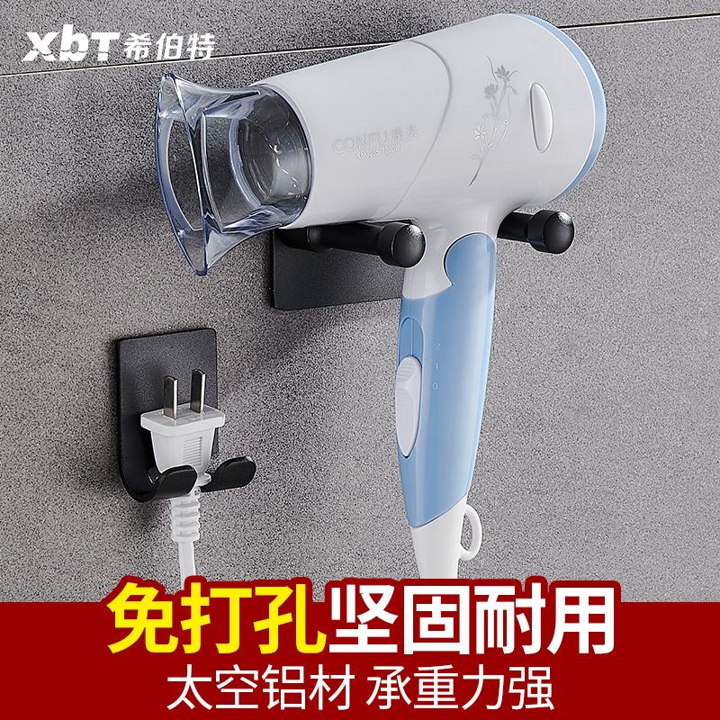 戴森吹風機適用支架子免打孔衛生間風筒架掛架置物架收納電吹風架