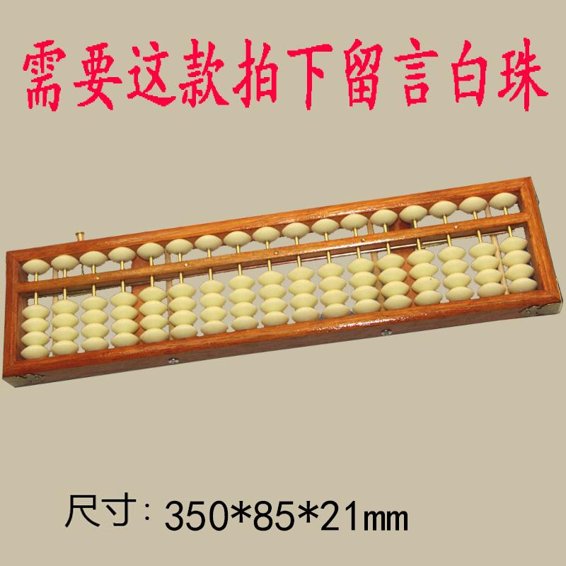 17档5珠银行财会会计学生儿童专用算盘木制珠心算算盘一键复原
