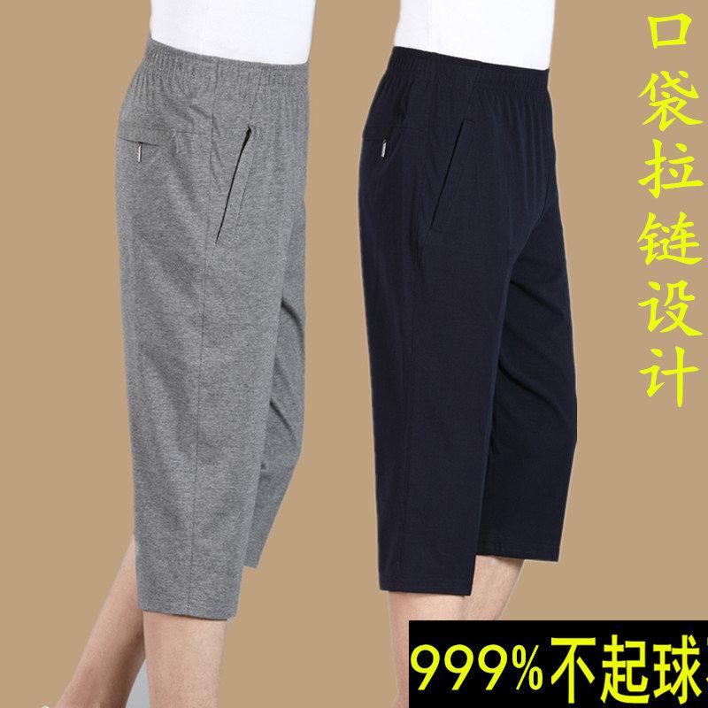 夏季薄款宽松纯棉男士运动短裤中年七分裤休闲中裤大码爸爸7分裤
