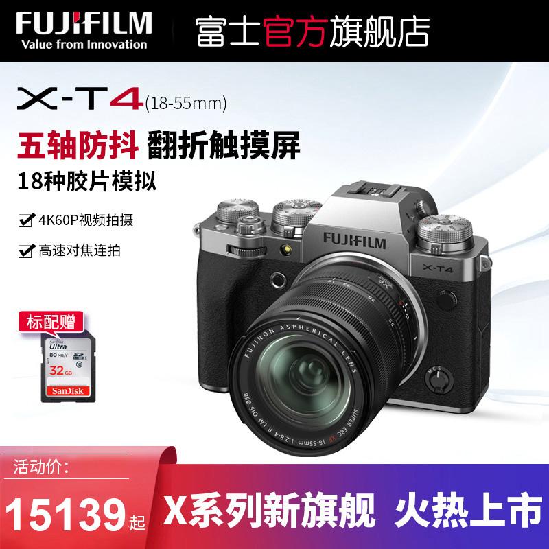 富士X-T4套机(18-55mm)微单相机 富士xt4 新品XT4