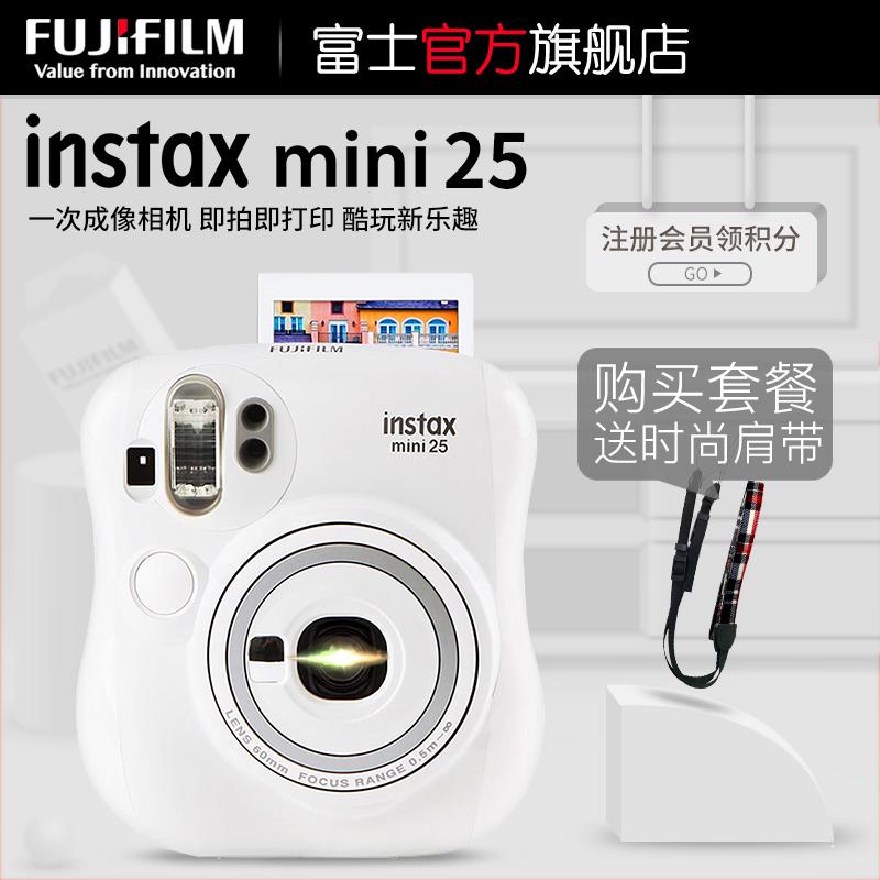 Fujifilm/富士 instax mini25 一次成像相機立拍立得mini25迷你25