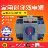 Dual power automatic transfer switch 220V home mini 2P/63A/CB level automatic switch control switch