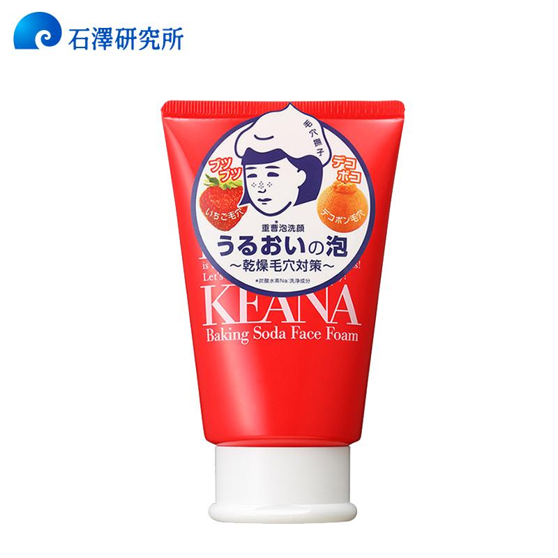 石泽研究所毛孔抚子小苏打弹密泡沫洁面乳100g去黑头角质清洁正品