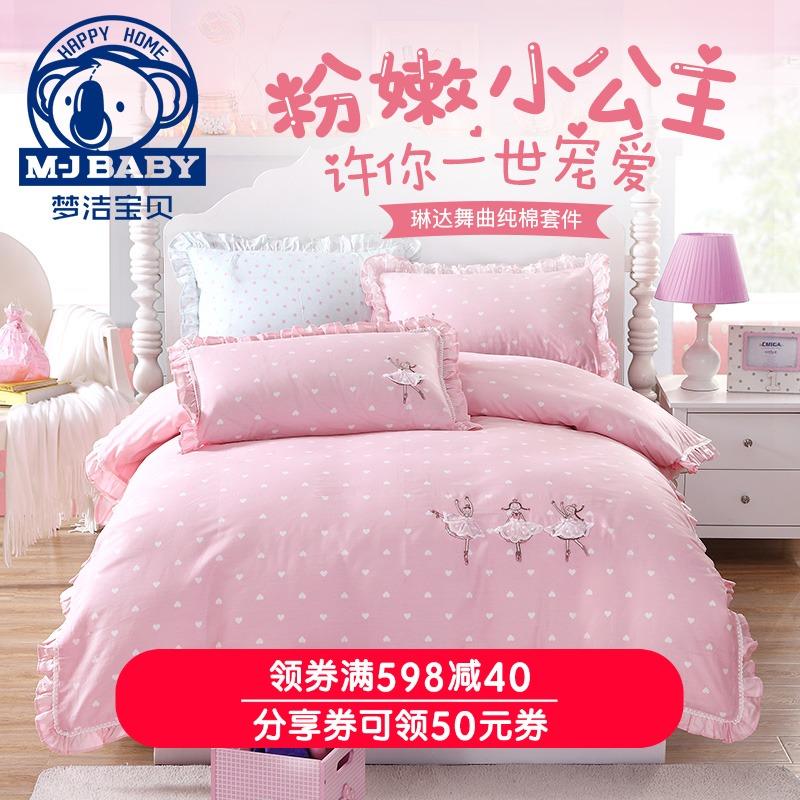 夢潔寶貝兒童四件套純棉三件套公主風全棉被套枕套床單三件套