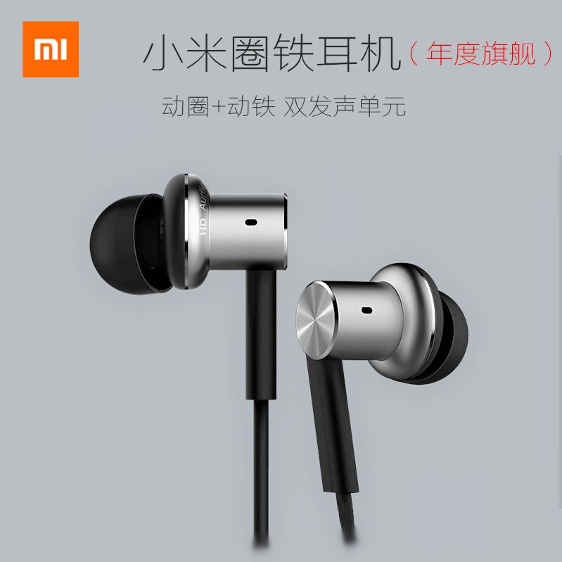 Xiaomi/小米 圈铁耳机pro有线线控入耳式主动降噪音乐耳麦红米note2/3/5/5C/6/6A小米8手机2pro/MIX2/2S/MAX3