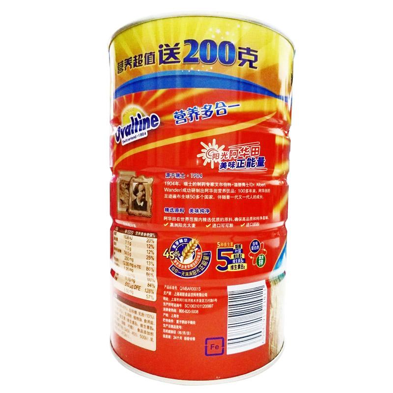 阿华田牛奶可可粉营养多合一800g+200g罐装 麦乳精冲饮早餐代餐