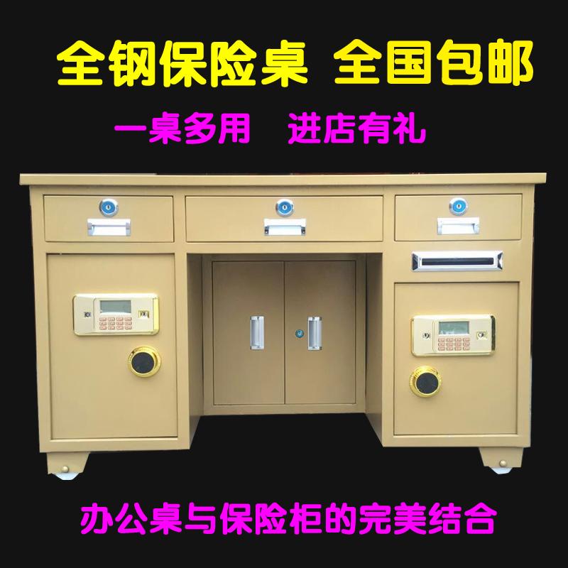 带投钱 1.3 保险桌重型财务带保险柜办公桌电脑桌全钢一体收银家用