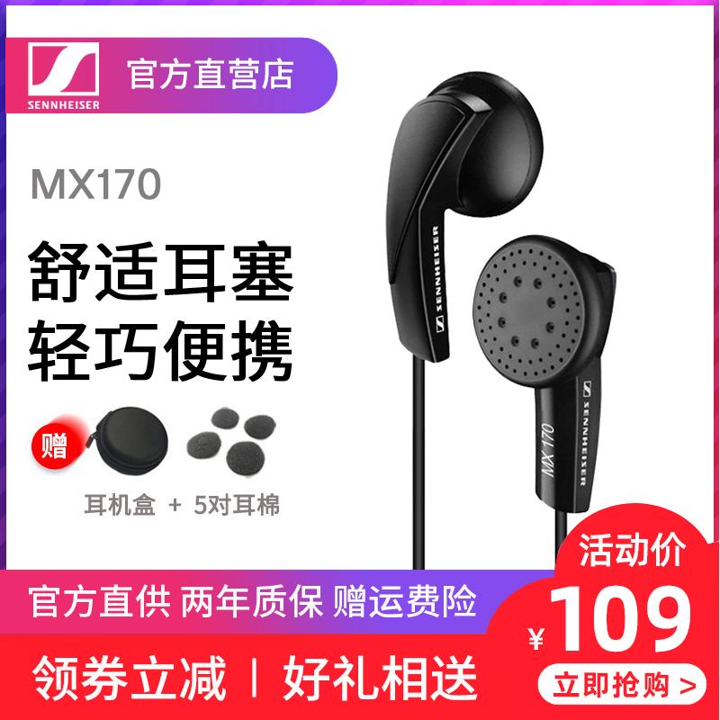 SENNHEISER/森海塞爾 MX 170 耳塞式重低音手機音樂耳機 80升級