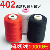 Shipping 10,000 yards polyester sewing thread 402 of the suture common household flat car spun thread sew fine wire clothes line