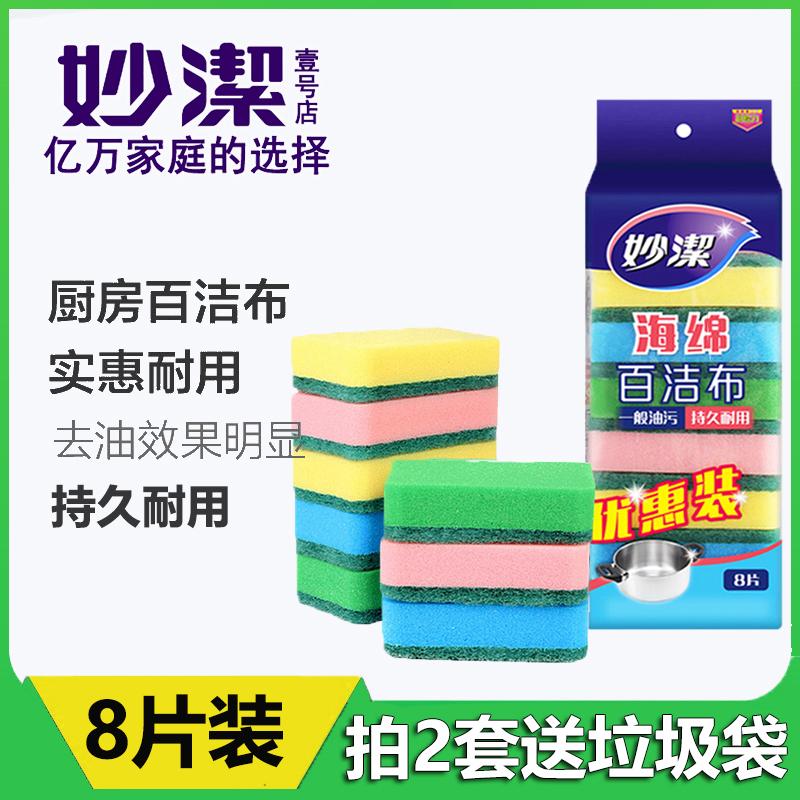 妙潔8片裝海綿百潔布刷鍋海綿擦海綿不沾油去污刷菜瓜布洗碗布