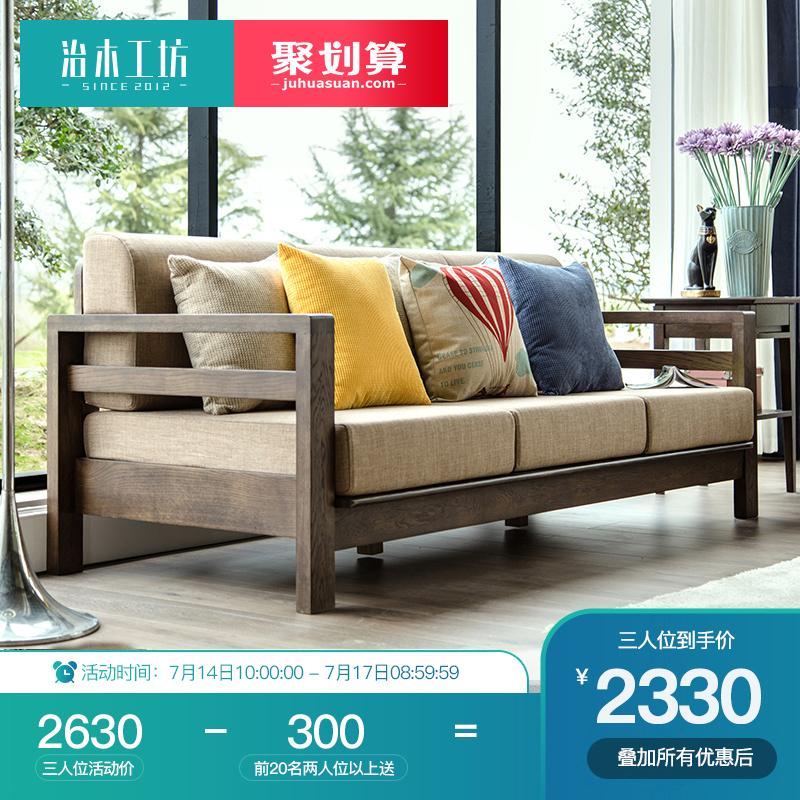 純實木沙發橡木轉角沙發三人位布藝可拆洗沙發組合 客廳簡約傢俱