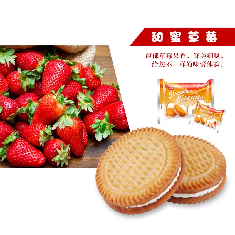 水果夹心饼干4口味巧克力曲奇早餐零食糕点点心可以吃很久的零食