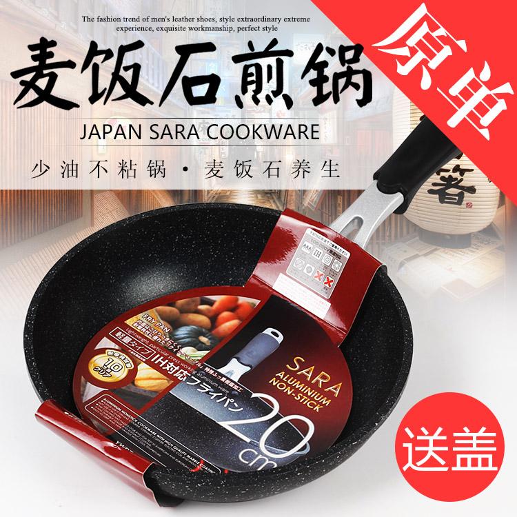 出口日本20CM小煎鍋 麥飯石平底鍋不粘鍋 迷你平底煎鍋韓式不沾鍋