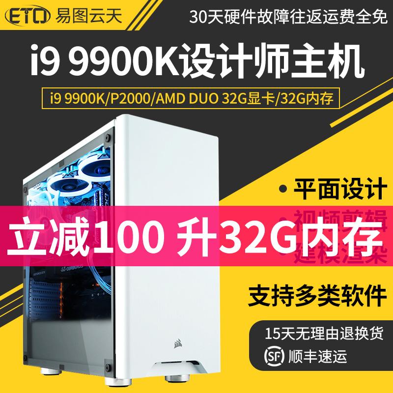 i9 9900K/P2000/P4000/AMD PRO DUO 32G高階圖形工作站作圖組裝電腦建模渲染平面設計3D渲染繪圖設計師主機