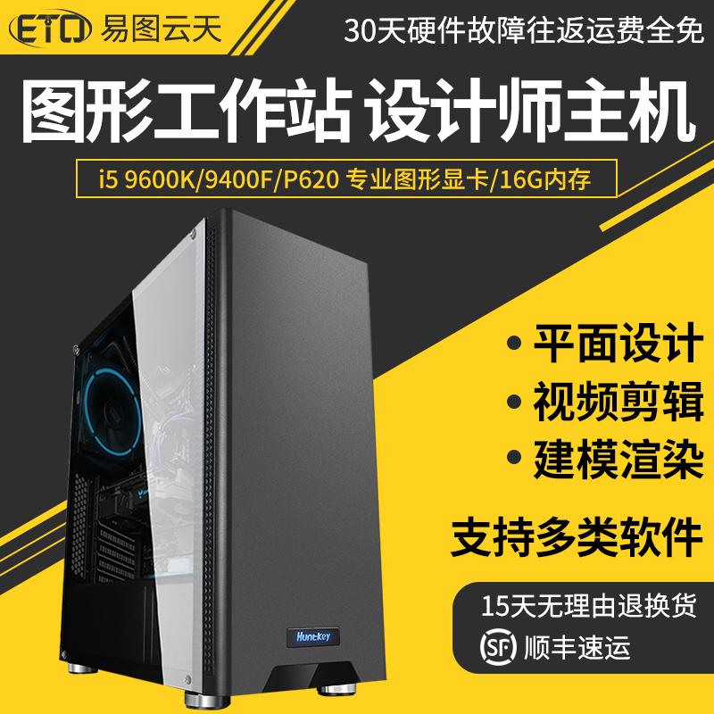 圖形工作站主機 i5 9600K 9400F/P620繪圖平面設計師組裝電腦網店美工視訊製作3D建模渲染影視後期黑蘋果主機