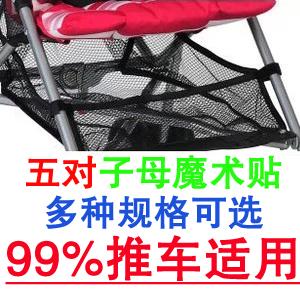 婴儿童车伞车、推车配件 超大通用置物篮/网袋/网兜/底篮/底筐