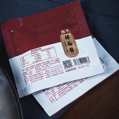尚干沙县花生酱料小吃拌面酱料福建老字号调味酱小包装25g*20包 - 图1