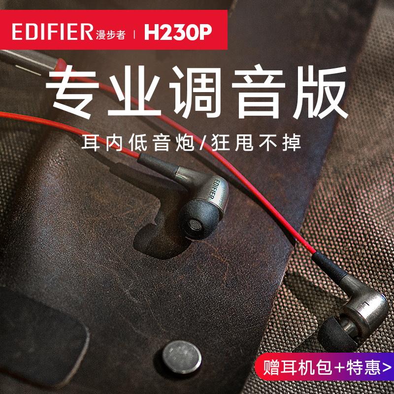 Edifier/漫步者耳機入耳式有線H230P正品高音質重低音蘋果男士女生韓版可愛帶麥膝上型電腦檯式低音炮耳麥