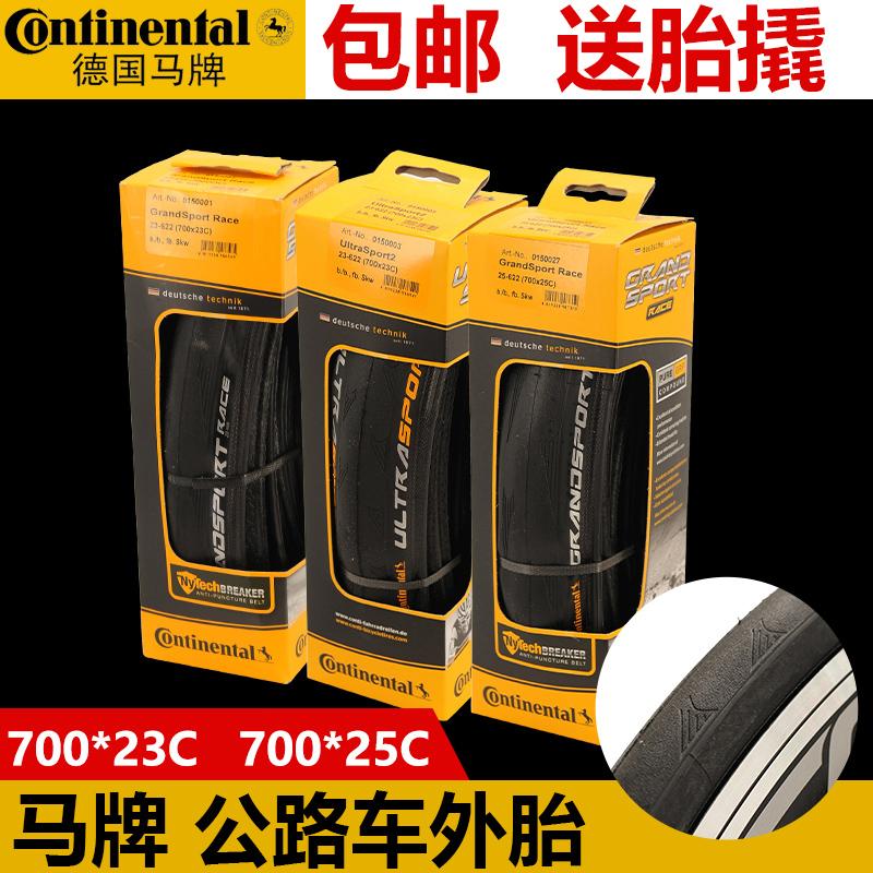 德國馬牌Continental 700 23C 25C公路車外胎防滑超輕防刺摺疊胎