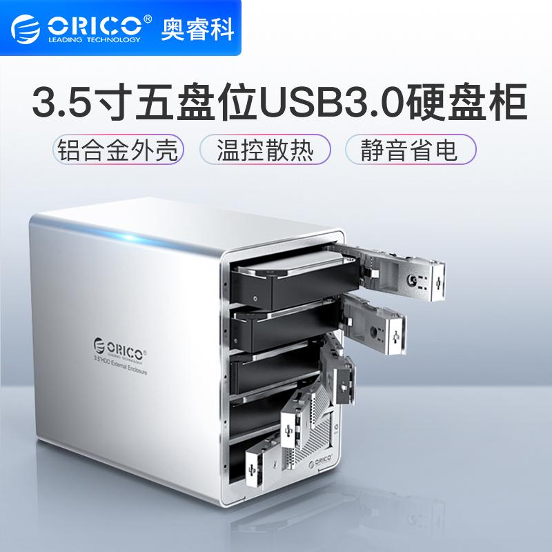 Orico/奥睿科 多盘位硬盘盒外置raid硬盘柜3.5寸阵列台式机sata机械盒子USB3.0/Type-C外接移动大容量硬盘柜