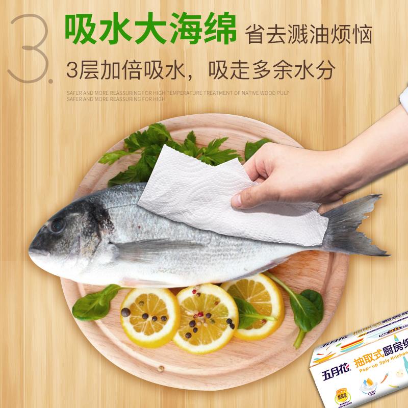 五月花厨房用纸厨房纸料理专用纸巾抽纸吸水吸油纸擦手纸厨房抽纸