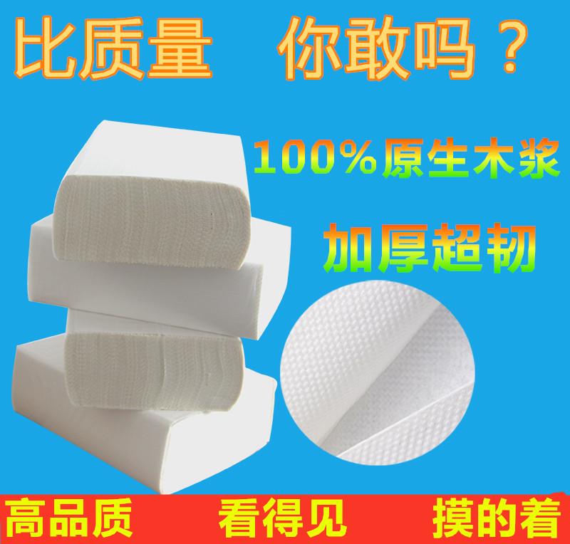 厕所擦手纸抽纸加厚厨房纸巾 吸油吸水纸三折抽取式整箱包邮