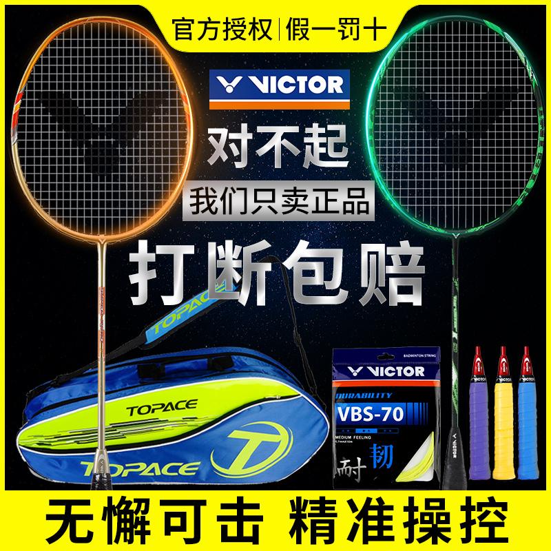 正品VICTOR勝利羽毛球拍單拍奈米7維克多鬼斬tk30 15N全碳素耐用