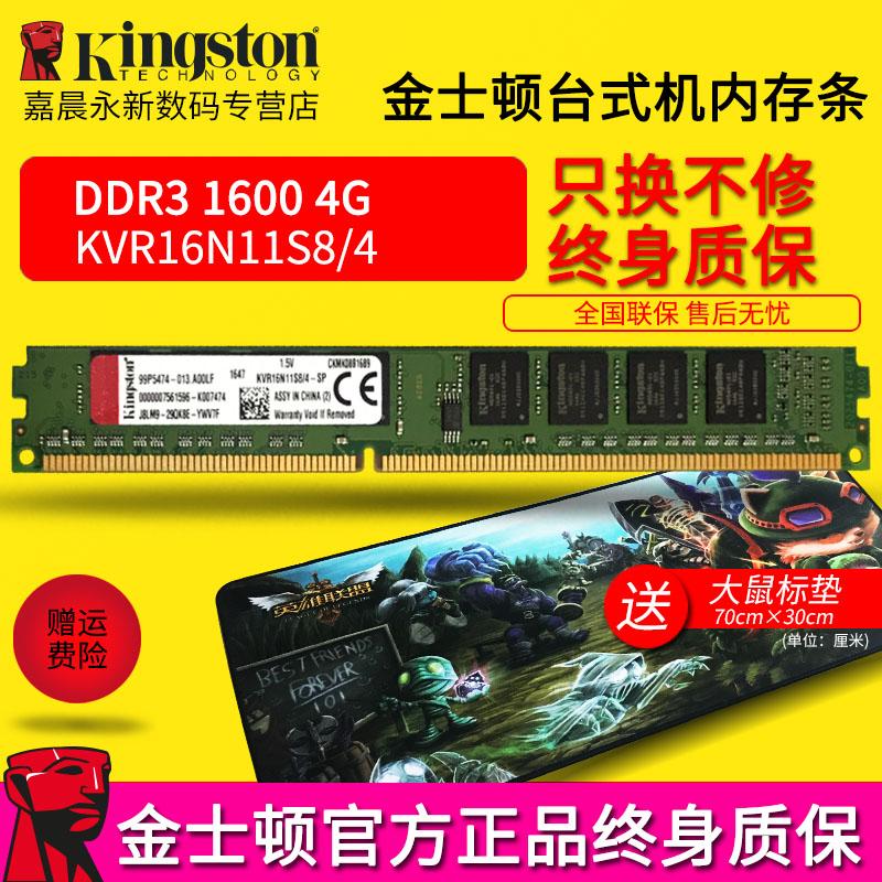 金士頓記憶體條 4g ddr3 1600 桌上型電腦記憶體條 kvr16n11s8/4 PC 12800