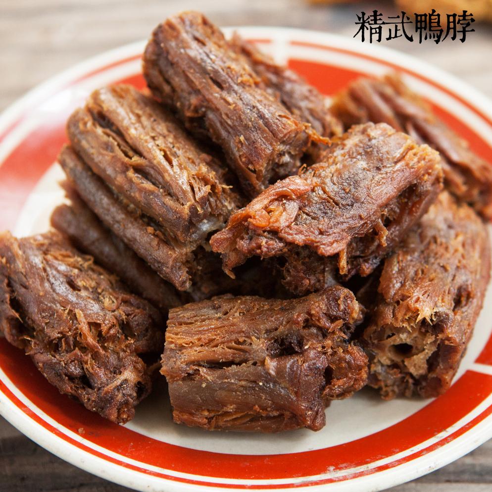 鸭特产肉类休闲零食椒盐味干脆香特耐吃 锁鲜装 阿燕姐精武鸭脖