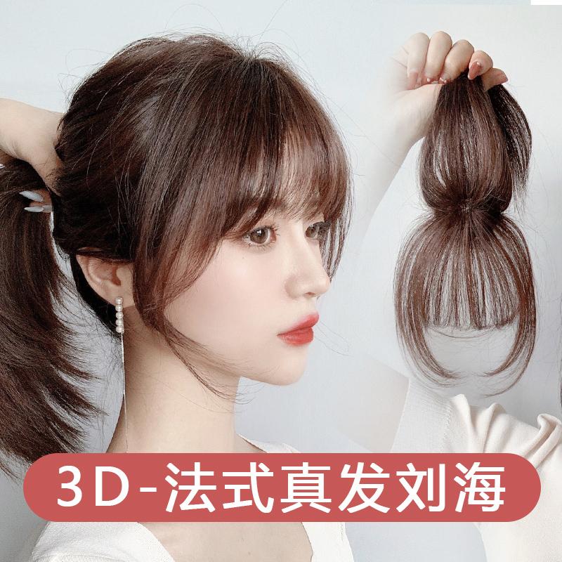 法式假刘海 假发女网红真发3D空气刘海自然前额假发片 圆脸假头帘