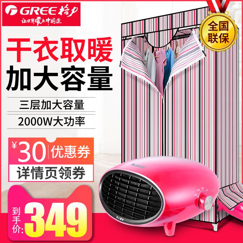 格力乾衣機烘乾機家用衣櫃小型風乾機寶寶衣服哄衣機速乾衣暖風機