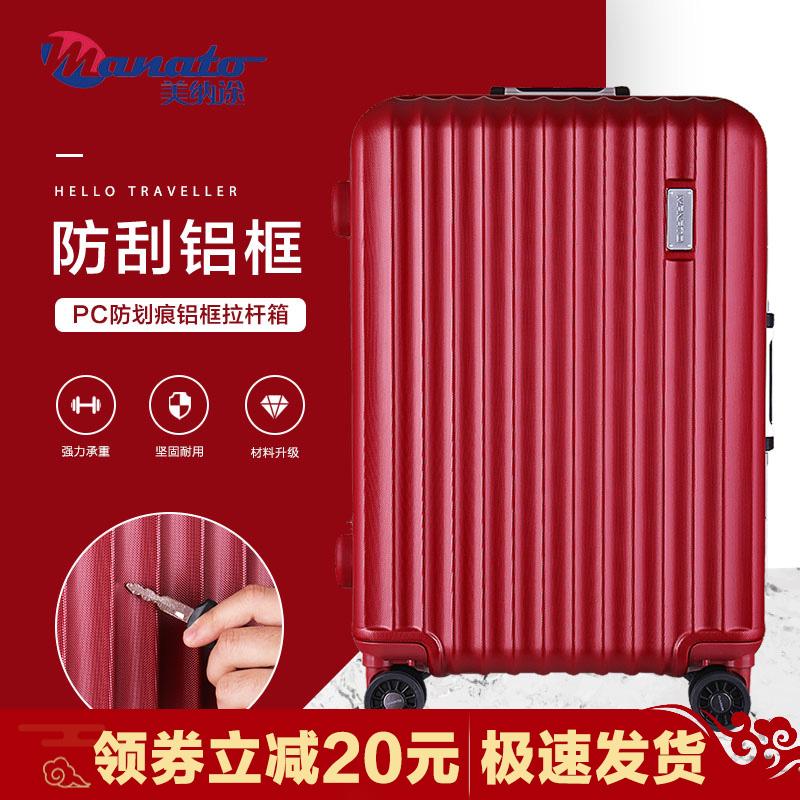 美納途防刮拉杆箱萬向輪純PC旅行箱男鋁框行李箱女登機箱24寸28寸