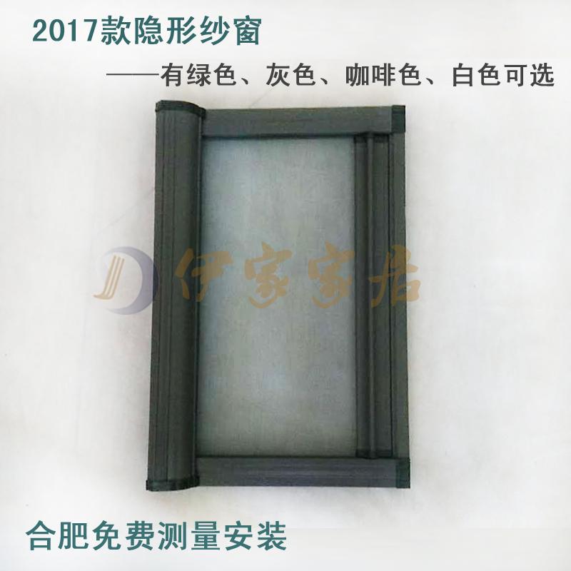 伊家铝合金卷筒隐形纱窗磁性卷帘式推拉式伸缩式防护一体纱窗