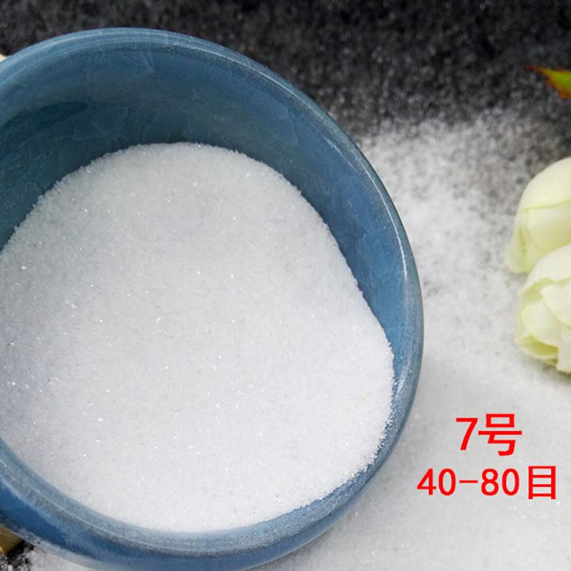 纯白石英砂白色细沙水处理白沙过滤料白砂酒店垃圾桶烟灰缸用砂