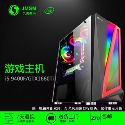 吃雞i5 9400F/GTX1660Ti絕地求生電腦主機桌上型電腦遊戲組裝DIY整機