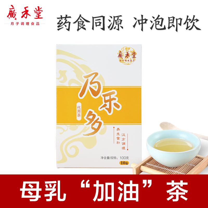 廣禾堂月子餐乃樂多產後催發飲茶可用米酒水衝哺乳廣禾堂奶下營養