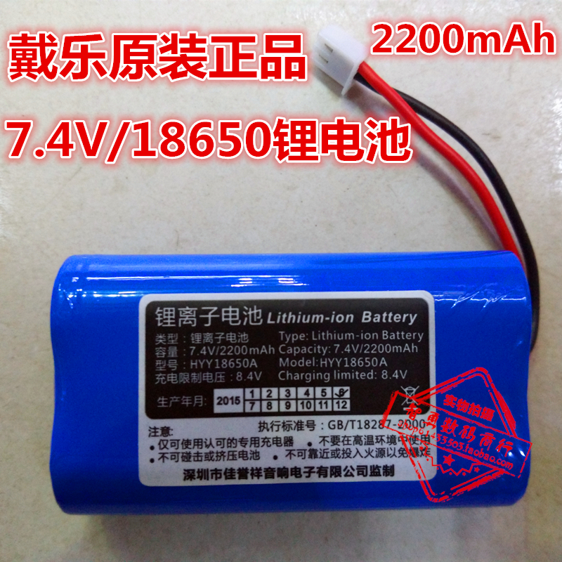 戴樂原廠9V鋰電池組18650 大容量毫安唱戲看戲機擴音器音箱