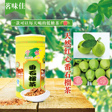 Ning Lin natural red guava tea guava guava tea dry fruit tea 400 g Authentic free shipping