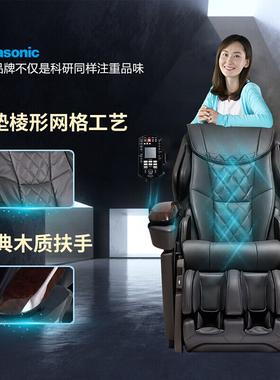 松下按摩椅MA8K家用全身揉捏自动多功能智能豪华沙发